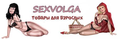 Секс Шоп в Волгограде - Интим Магазин с Доставкой